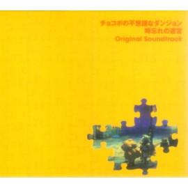 Chocobo Mystery Dungeon/LLT/OST/MICA0913