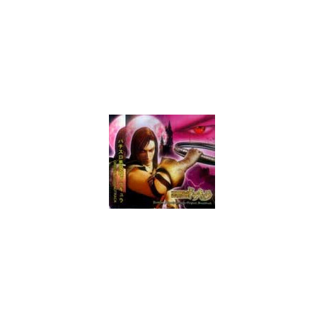 Akumajo Dracula Pachislot/OST/MICA1085