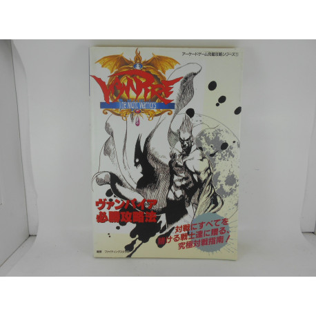Guia Vampire The Night Warriors Certain Victory Strategy Guide - Japonesa