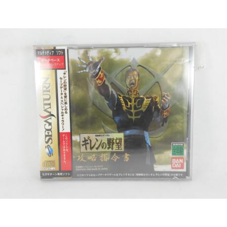 Kidou Senshi Gundam: Ghiren no Yabou Kou