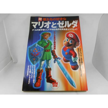 Mario to Zelda Bokutachi no Sukina