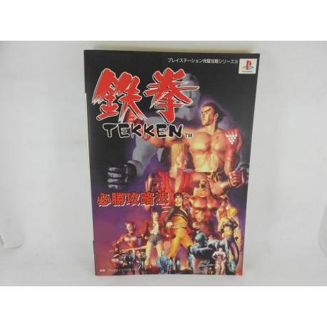 Guia Tekken Certain Victory Guide Japonesa