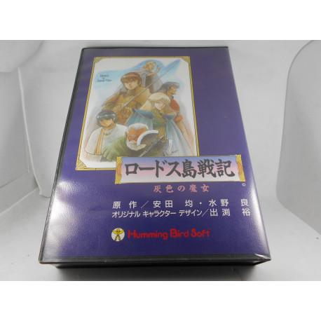 MSX2 - Lodoss Tousenki Haiiro No Majo + Fukujinzuke Special Disk