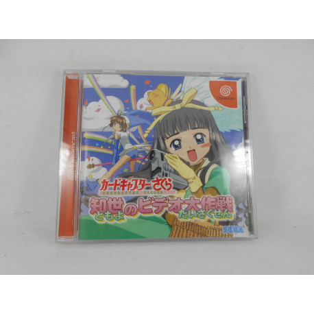 Cardcaptor Sakura: Tomoyo no Video Daisa