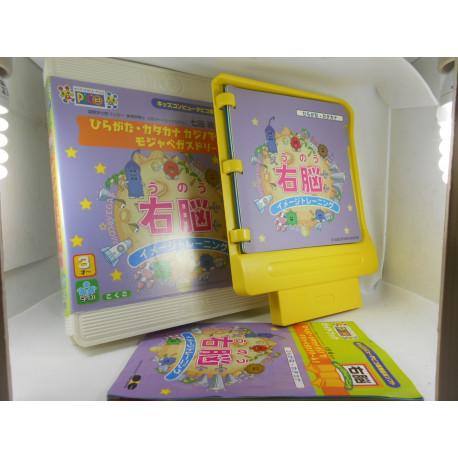 Pico - Shichida Makoto Kanshuu Unou Image Training: Hiragana Katakana Casino de Moja Vegas Dream!