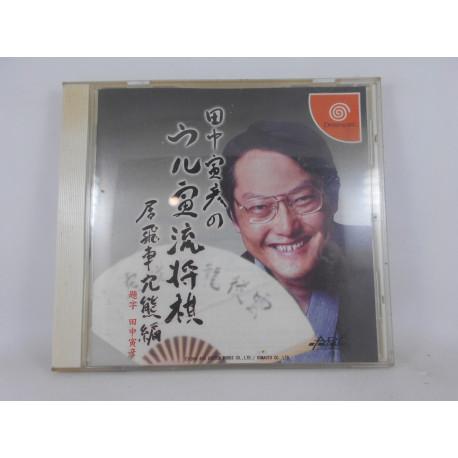Tanaka Torahiko no Ultra Ryuu Shougi: Ib