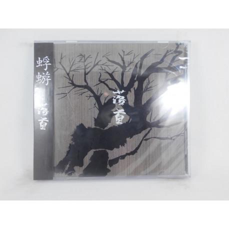 Kagerou / Rakukubi / MICP0030