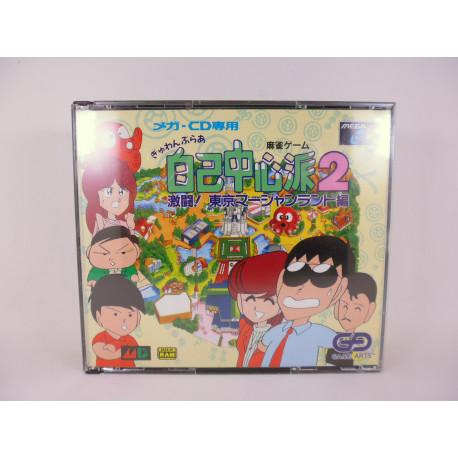 Gambler Jiko Chuushinha 2: Gekitou Tokyo Mahjong Land Hen