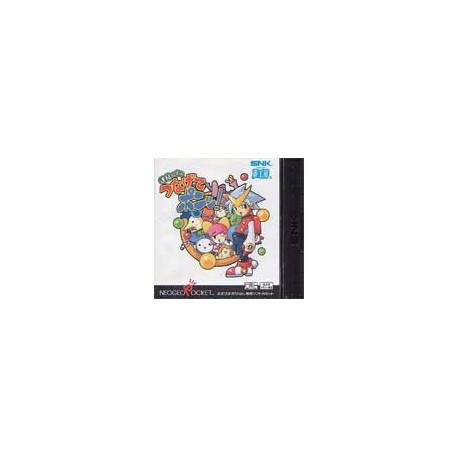 Renketsu Puzzle Tsunagete Pon - B/N